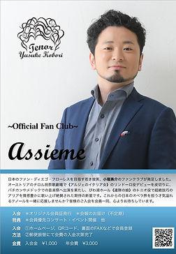 2019ファンクラブ誘致チラシpdf.jpg