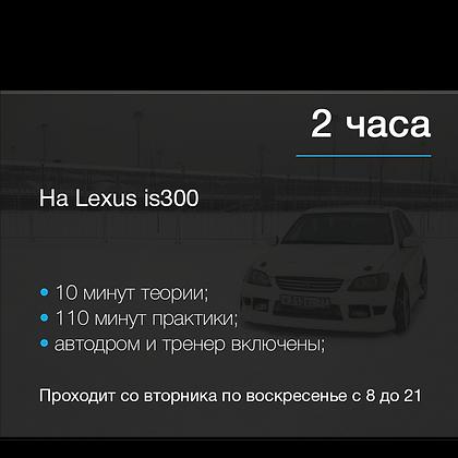 2 часа на Lexus is300 (зима, 1 ученик)