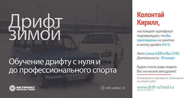 Сертификат зима-01.jpg