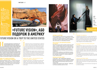"Boryspil Magazine #12' 09/2020 ""Future Vision"" Article wrote for the current issue of"
