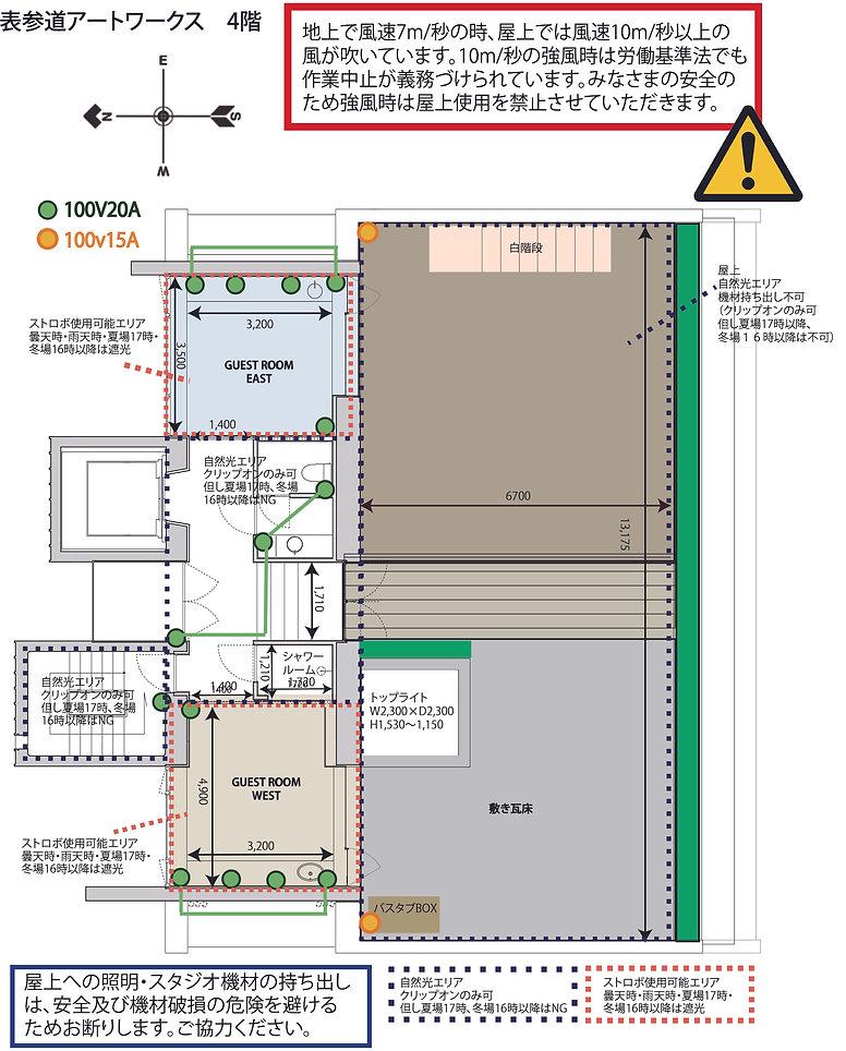 表参道 4階寸法・電源・ライティング図_2021.jpg