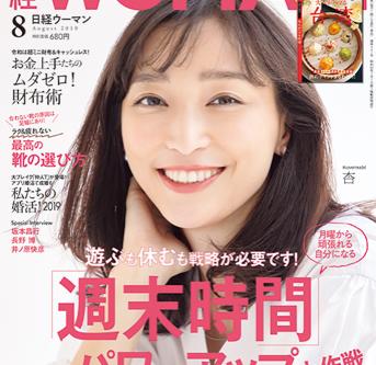 ありがとうございます!ART WORKSで撮影いただいた☆7月発売の雑誌カバー