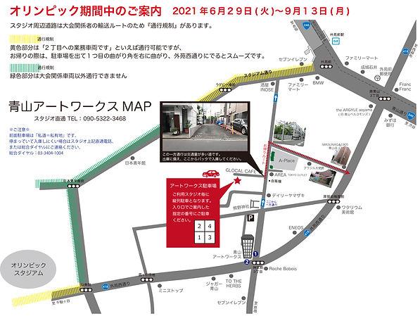 青山アートワークスMAP2021横向き[オリンピック期間用].jpg