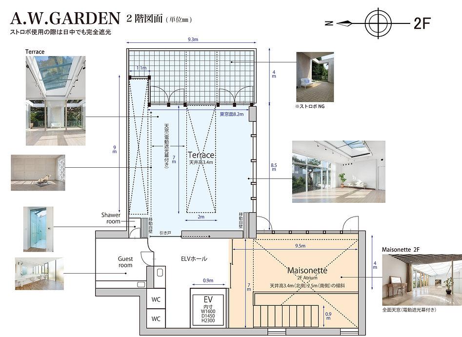 AW_garden2F.jpg