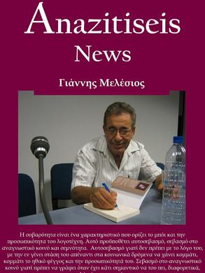 Anazitiseis News - 5η έκδοση