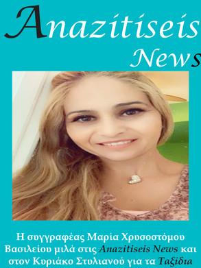 Anazitiseis News - 1η έκδοση