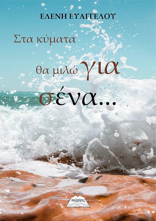 Στα κύματα θα μιλώ για σένα...