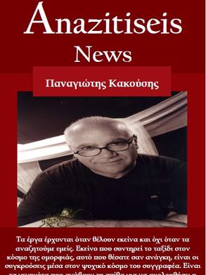 Anazitiseis News - 4η έκδοση