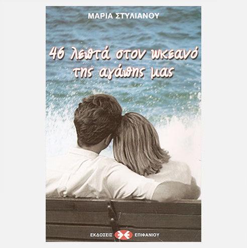 46 λεπτά στον ωκεανό της αγάπης μας