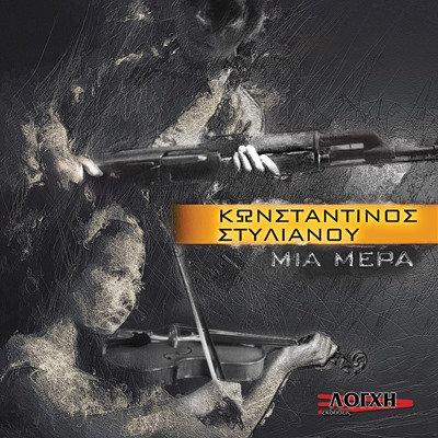 CD : ΜΙΑ ΜΕΡΑ