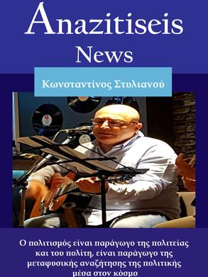 Anazitiseis News - 2η έκδοση