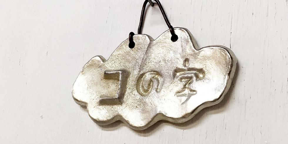 (受付終了)New☆ 粘土作品が金属に!鋳造体験!自分だけのネームプレート制作。