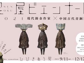泉屋ビエンナーレ2021 Re-sonation ひびきあう聲