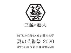 MITSUKOSHI×東京藝術大学 夏の芸術祭2020