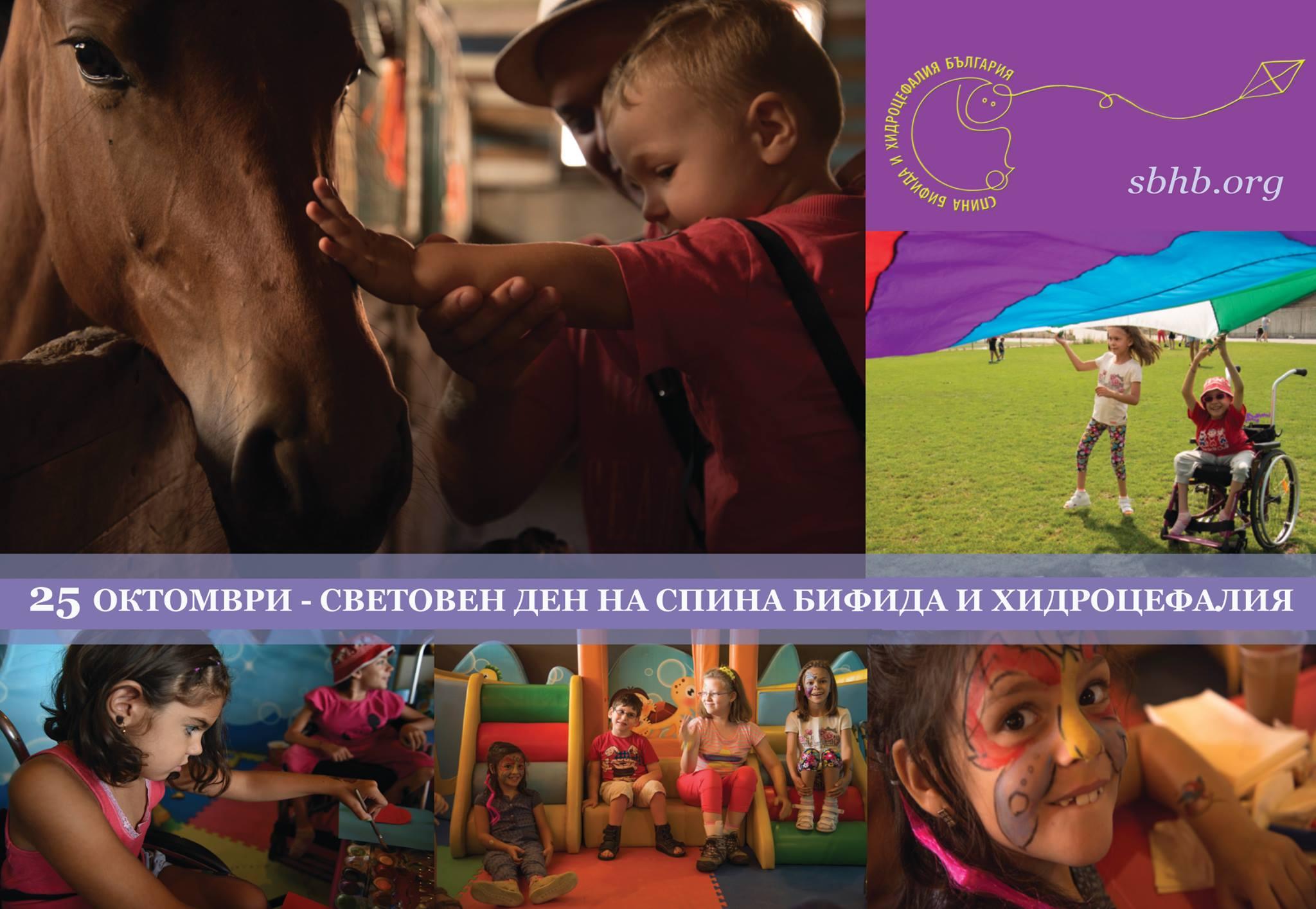 BULGARIA | SBHB