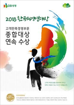 2018_DB생명 경영대상 포스터