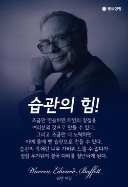 동부 위인 포스터03