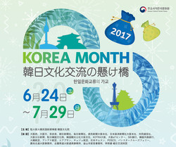 Korea Month B2_1