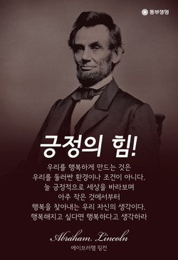 동부 위인 포스터01