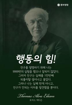 동부 위인 포스터02