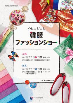 2017_korea month A4_fashion show_최종-1
