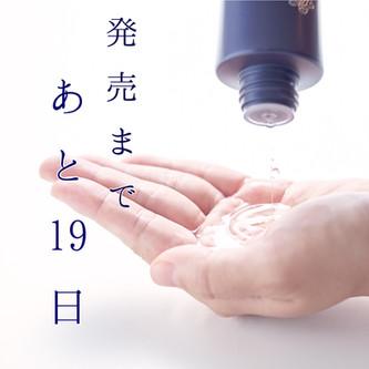 ★あと19日★Umi化粧品成分のこだわり③ビタミン🔸ミロワール化粧品開発秘話[18]