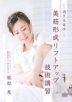 美筋形成リフトアップDVDジャケット表.JPG