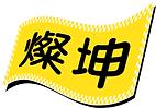 燦坤logo.png