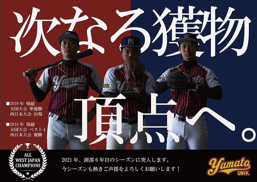 野球部ポスター2021次なる獲物_選手バージョン.png