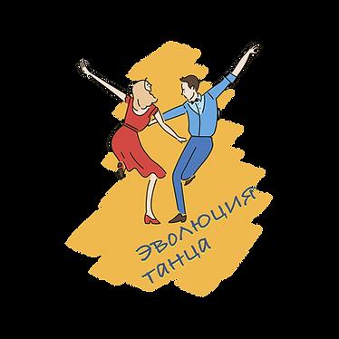 Logo Evolution Dance.png