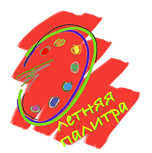 Логотип Летняя палитра.png