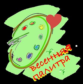 Логотип Осенняя палитра лайк.png
