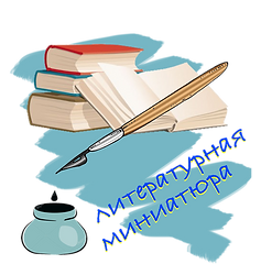 Лого Литературная миниатюра.png