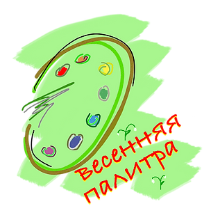 Логотип Осенняя палитра.png