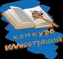 Лого Конкурс иллюстраций.png