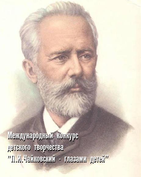 Чайковский.png