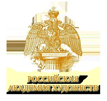 Лого Российской академии художеств.png