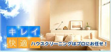奈良 ハウスクリーニング