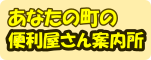 奈良 便利屋