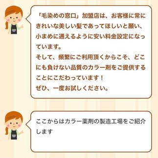 カラー剤の製造工場の紹介!!