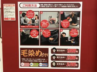 せんげん台・大袋・武里・松伏町イオンせんげん台 ヘアカラー専門店 カラータウン