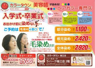 本日から3/31まで瑞江店1700円好評に付き延長!!