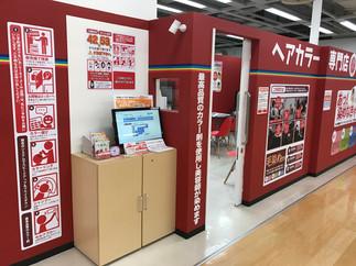 越谷 せんげん台 ヘアカラー専門店カラータウンは、雨の日でもヘアカラーできます!