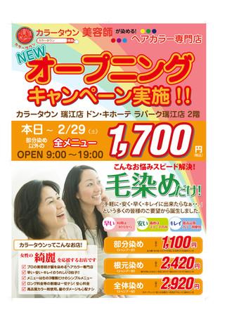 2020/2/29まで全体染め、根本染め1700円!!