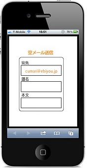 池袋 美容室 (CuMARi)クマリ 空メール送信