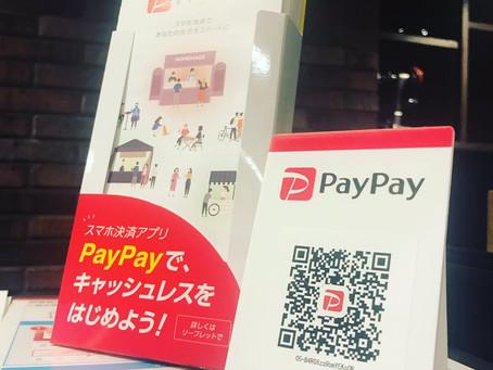 PayPay取り扱い開始❣️