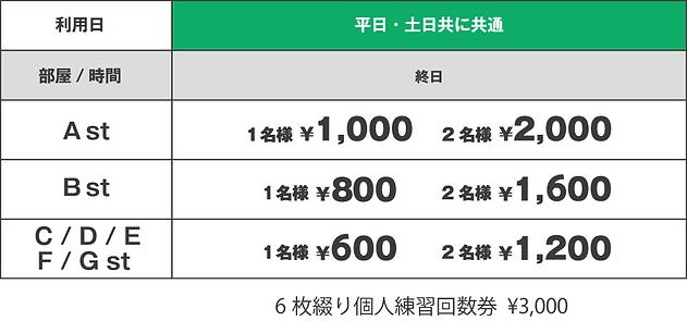 201910増税後個人練習料金表.png