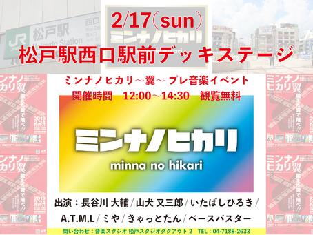 高校生パフォーマー応援プロジェクト ミンナノヒカリ〜翼〜 プレ音楽イベント開催決定‼️