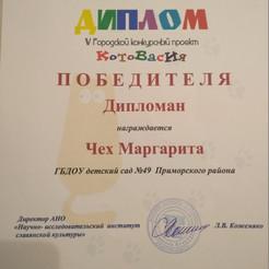 Котовасия_Чех.jpg