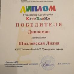 Котовасия_Шидловская.jpg